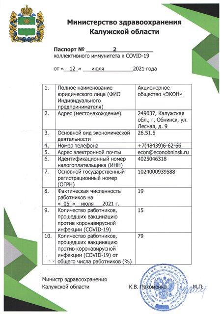 "АО ""ЭКОН"" стало обладателем паспорта коллективного иммунитета за №2 в Калужской области!"